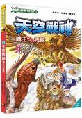 X萬獸探險隊:(11)天空戰神  鷹王VS禿鷲(附學習單)