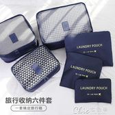 旅行收納袋 旅行收納袋套裝6件套便攜衣物整理行李分類化妝包 旅遊洗漱包出差 七色堇