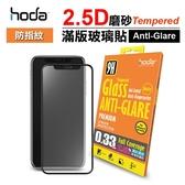 HODA 2.5D 9H 滿版 iPhone X/XS / XR / Max / 7/8 Plus 磨砂 防指紋 鋼化 玻璃
