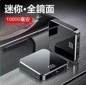行動電源 超薄迷你 10000毫安雙輸出液晶顯示屏超薄蘋果 小米 豪華 OPPO通用移動電源