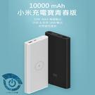 小米無線充青春版 行動電源 10000mAh 雙向快充 18W有線快充 10W無線快充