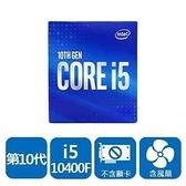 INTEL 盒裝Core i5-10400F