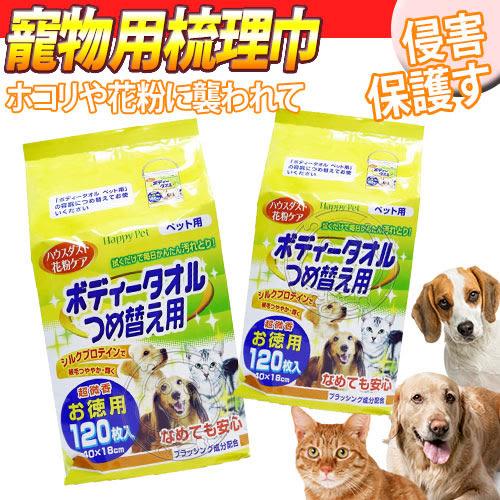 【zoo寵物商城】 日本大塚》寵物用梳理巾經濟補充包120枚入