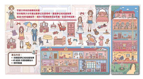 可愛時尚的磁鐵娃娃屋 可愛時尚磁鐵屋 夢幻娃娃屋  (音樂影片購)