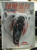 挖寶二手片-Y59-226-正版DVD-電影【神鬼獵熊】-詹姆斯瑞馬 雪琳芬恩 朗卡森