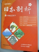 【書寶二手書T8/語言學習_ILQ】日本剖析_致良日語工作室