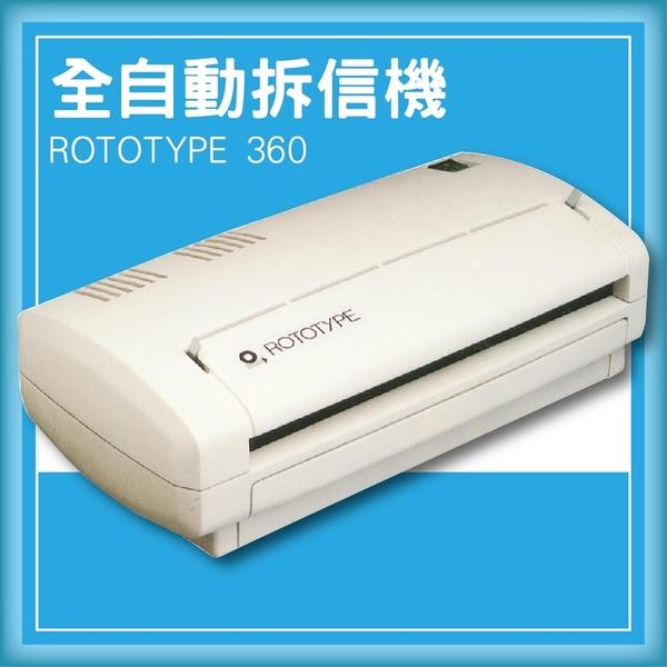 【限時特價】ROTOTYPE 360 半自動拆信機[切割/裁切/工商日誌/燙金/印刷/裝訂]