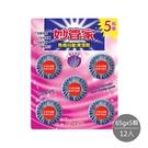 【妙管家】固廁劑-薰衣草65g*5顆*12入