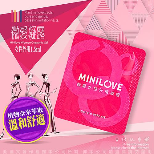 威而柔 MINILOVE 女用高潮助情液 女性情趣提升凝露 女用快感提升液 1.5ml 1入 單包售 (激情+潤滑)