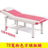 美容床 訂製 折疊美容床 美容院大量專用按摩床『快速出貨』YTL