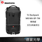 Manfrotto 曼富圖 Tri Backpack MB MA-BP-TM 專業級專業級3合1斜後背包 中 正成公司貨 德寶光學 24期0利率