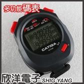 多功能電子碼表計時器/倒數/鬧鈴/時鐘/100組記憶 (HS-9100)