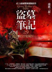 盜墓筆記之(10):謎海歸巢(第一季完) (全新書衣版)