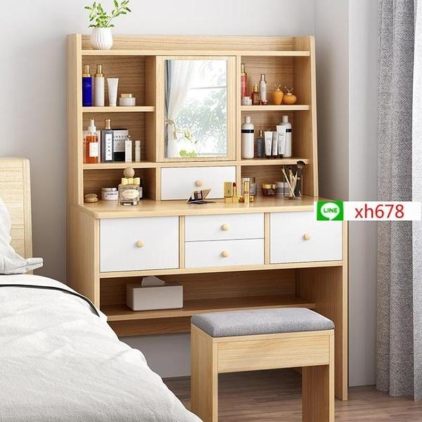 梳妝臺臥室現代簡約收納櫃一體化妝桌子小戶型網紅ins風北歐簡易【頁面價格是訂金價格】