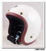 【ASIA 706 精裝 復古帽 安全帽】亮白/紫、內襯全可拆
