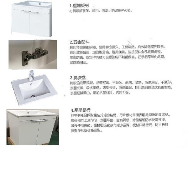 【漢森居家】60CM方型瓷盆+PVC防水發泡板浴櫃組(加送龍頭及排水配件) 非TOTO 和成 凱撤 京典HS-0168