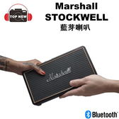 Marshall STOCKWELL 藍芽喇叭 【台南-上新】 贈 外出攜帶皮套 公司貨 喇叭