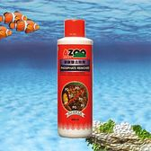 AZOO 磷酸鹽去除劑 250ml