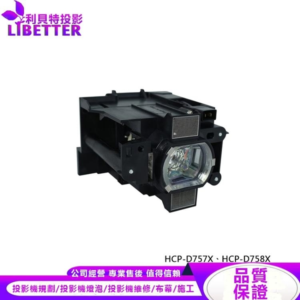HITACHI DT01281 副廠投影機燈泡 For HCP-D757X、HCP-D758X