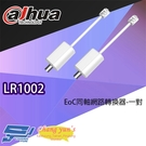 高雄/台南/屏東監視器 大華 LR1002 EoC同軸網路轉換器 一對