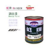 【 林林漆 】虹牌 油性 調和漆〈有光〉 # 一般白  1加侖