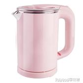 迷你0.5L 110適電t水壺 煮水杯 電熱水杯 臺灣地區V用 【菲仕德】