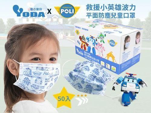台灣製~【YoDa】POLI波力平面兒童口罩(50片/組)