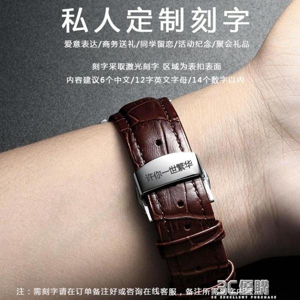 錶帶男代用天梭浪琴卡西歐ck天王DW牛皮蝴蝶扣配件防水錶錬女 3C優購