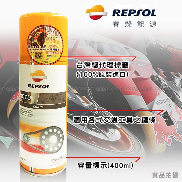 【愛車族】MOTO CHAIN 力豹仕 REPSOL 摩托車鍊條油 400ml 西班牙原裝進口