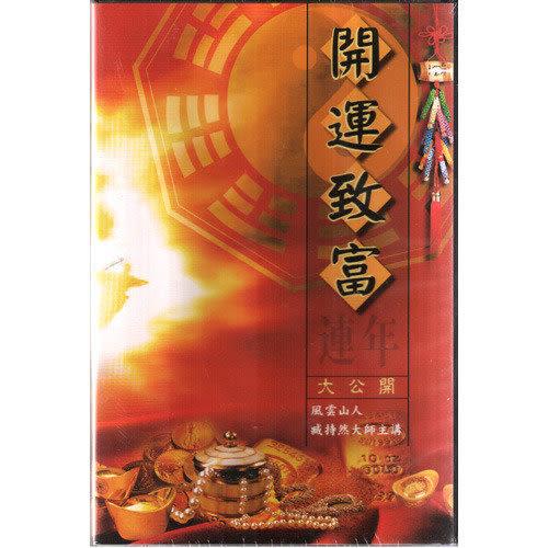 開運致富大公開 DVD 5片裝 (購潮8)