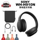 SONY 索尼 降噪藍牙耳機 WH-H910N 降噪 藍牙 無線 耳罩 耳機 公司貨 內附收納袋 音源線