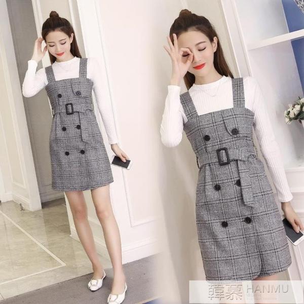 秋裝2020年新款韓版時尚氣質加厚女裝潮背帶套裝洋裝子兩件套潮 女神購物節