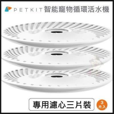 *WANG*PETKIT佩奇-智能寵物循環活水機 專用濾心三片裝