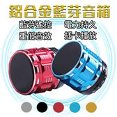 鋁合金藍芽音箱 藍芽喇叭 重低音小鋼炮 喇叭 音響 音箱 藍芽音響