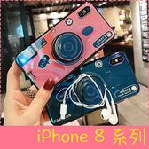 【萌萌噠】iPhone 8 / 8 Plus  網紅炫彩藍光 抖音同款氣囊支架相機保護殼 全包矽膠軟殼 手機殼