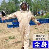 防蜂服蜜蜂防護服專用全套加厚防蜂服養蜂工具防蚊衣帽子連體服透氣棉 igo 宜品居家館