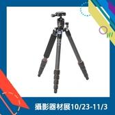【攝影器材展】送手機夾~ Marsace 瑪瑟士 C15i+ 碳纖維 反折 旅遊 腳架(C15i,公司貨) 二代