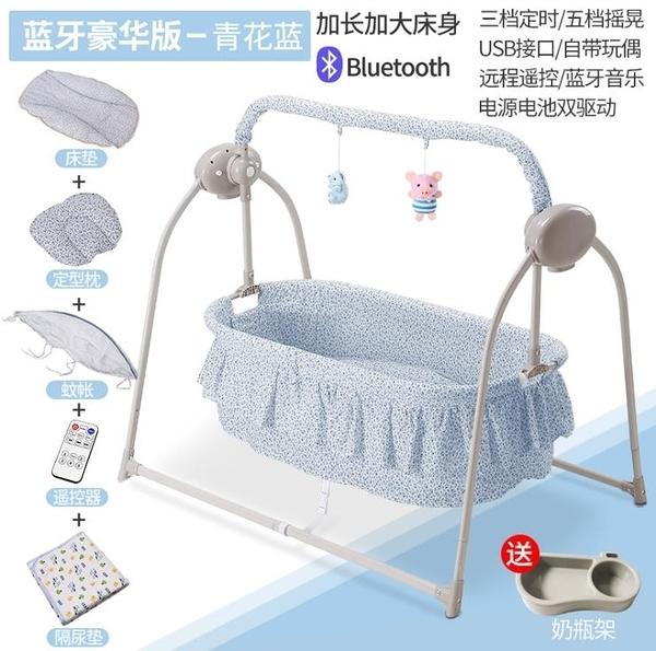 嬰兒搖椅電動搖椅搖籃搖搖床嬰兒床嬰兒睡籃哄娃神器智慧哄睡安撫搖床-完美-完美
