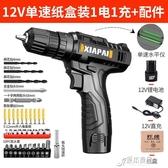 12V鋰電鑽充電式手槍手鑽多功能家用電動螺絲刀工具小手電轉【快出】