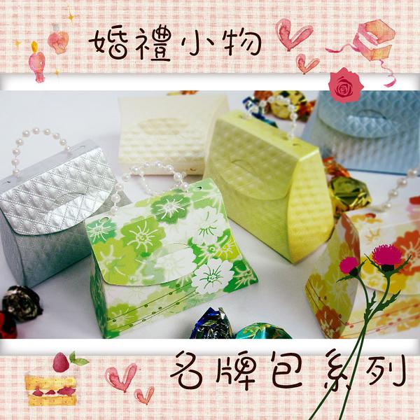 婚禮小物 名牌包系列 (綜合款式/50入) 自行DIY組合 婚禮小物 送客禮【合迷雅好物超級商城】