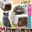 【培菓平價寵物網】日本IRIS》UPC-580犬貓用寵物提籠-M(348676)