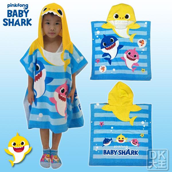 鯊魚寶寶 BABY SHARK 連帽浴巾【DK大王】