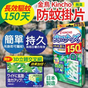 日本金鳥防蚊掛片(150日無臭)