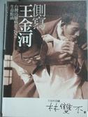 【書寶二手書T4/傳記_LCJ】側寫王金河-台灣烏腳病患之父的生命點滴_林雙不