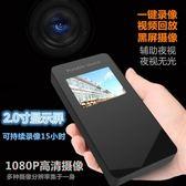 微型攝像機無線wifi遠程監控器錄音錄像攝影高清夜視記錄儀攝像頭 YDL