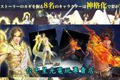 【特典商品 可刷卡】☆ 無雙 OROCHI 蛇魔3 神格化 8名角色資料夾 ☆全新品【台中星光電玩】