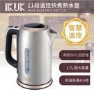 IKUK艾可 11段溫控快煮熱水壺1.7L IK-DKE1L7