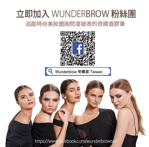 WUNDERBROW 奇蹟眉膠筆 3g  深咖啡 Brown/Black