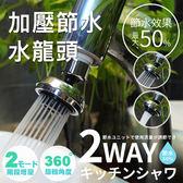 水龍頭 節水 增壓器 加壓節水 水柱增強 兩段式 加壓水龍頭 節水器 萬用接頭 水龍頭過濾器