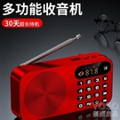 收音機 新款收音機老人老年人便攜式小型迷你廣播半導體可插卡力勤隨身聽 618大促銷